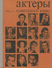 Актеры советского кино. Выпуск одиннадцатый