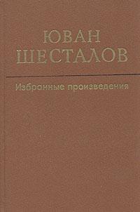 Юван Шесталов. Избранные произведения