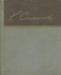 Константин Симонов. Избранные стихи