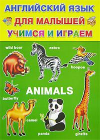 Английский язык для малышей. Учимся и играем. Animals