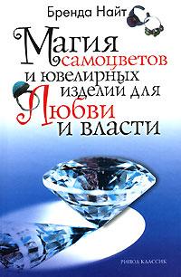 Магия самоцветов и ювелирных изделий для любви и власти