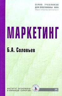 Маркетинг. Б. А. Соловьев