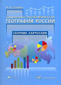 Социально-экономическая география России. Сборник картосхем. М. К. Сидоров