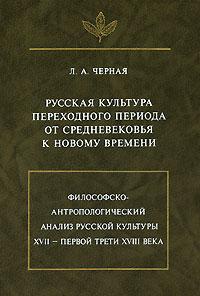 Русская культура переходного периода от Средневековья к Новому времени