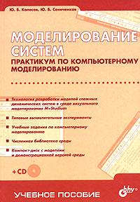Моделирование систем. Практикум по компьютерному моделированию (+ CD-ROM). Ю. Б. Колесов, Ю. Б. Сениченков