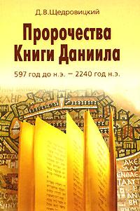 Пророчества Книги Даниила. 597 год до н. э. - 2240 год н. э.
