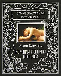 Мемуары женщины для утех. Джон Клеланд