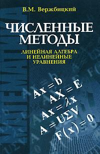 Численные методы. Линейная алгебра и нелинейные уравнения