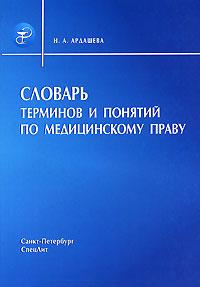 Словарь терминов и понятий по медицинскому праву ( 5-299-00326-9 )