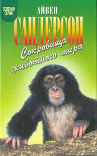Сокровища животного мира. Айвен Сандерсон