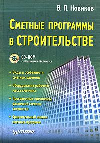 Сметные программы в строительстве (+ CD-ROM)