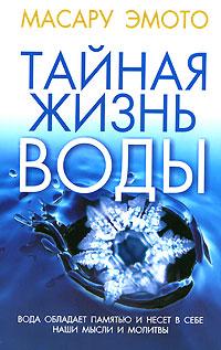 Книга Тайная жизнь воды