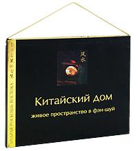 Китайский дом. Живое пространство в фэн-шуй (подарочное издание). Бронислав Виногродский