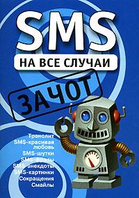 SMS на все случаи. Зачот
