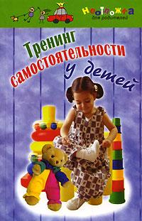 Тренинг самостоятельности у детей12296407Автор книги предлагает систему психолого-воспитательного воздействия как на ребенка, так и на его родителей. Последовательно выполняя задания, описанные в книге, можно научиться взаимодействовать с детьми на новом, более высоком уровне, сформировать самостоятельность и ответственность у ребенка. В книге приведено большое количество упражнений. Психологи, учителя, воспитатели смогут по материалам книги составить собственные формы занятий как с родителями, так и с детьми. Упражнения, данные в книге, помогут и родителям. Рассчитана на широкий круг читателей.