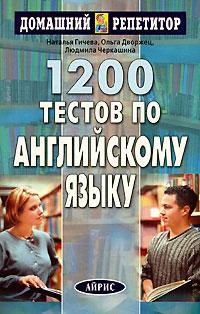 Книга 1200 тестов по английскому языку