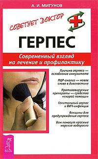 Герпес. Современный взгляд на лечение и профилактику ( 978-5-9573-0872-0 )