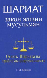 Купить Шариат. Закон жизни мусульман. Ответы Шариата на проблемы современности, Г. М. Керимов