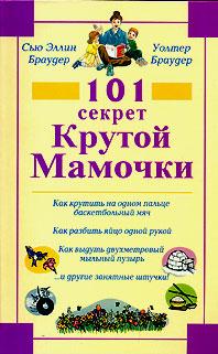 101 секрет Крутой Мамочки ( 5-88503-573-3 )