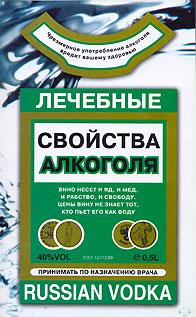 Лечебные свойства алкоголя ( 978-5-9524-2633-7 )