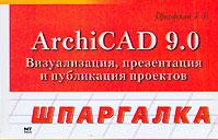 Шпаргалка. ArchiCAD 9.0