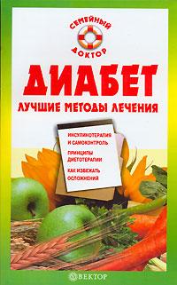 Диабет. Лучшие методы лечения ( 978-5-9684-1469-4 )
