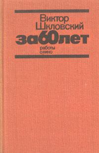 �� 60 ���. ������ � ����