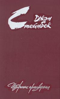 Джон Стейнбек. Избранные произведения