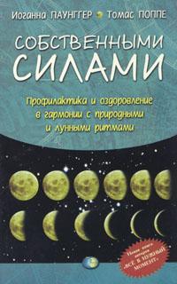 Собственными силами. Профилактика и оздоровление в гармонии с природными и лунными ритмами