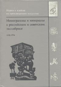 Монограммы и инициалы в российском и советском экслибрисе. 1850-1994