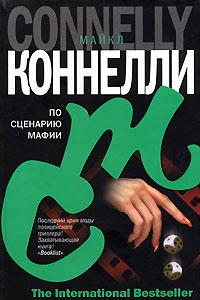 Книга По сценарию мафии