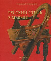 Русский стиль в мебели. Николай Прохоров
