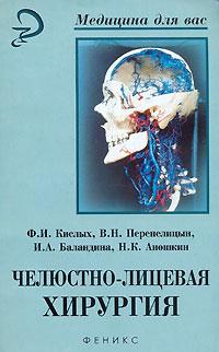 Челюстно-лицевая хирургия12296407В учебном пособии представлены основные сведения по клинической анатомии головы и шеи, а также по избранным разделам челюстно-лицевой хирургии. Большое внимание уделено особенностям топографической анатомии сосудисто-нервных формирований, фасциально-клетчаточных образований, которые имеют практическое значение в челюстно-лицевой хирургии. Это поможет врачам поставить правильно диагноз, предотвратить ошибки при операциях на лице и шее. Учебное пособие адресовано студентам медицинских вузов, врачам-интернам, ординаторам и хирургам.