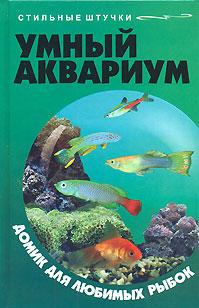 Умный аквариум. Домик для любимых рыбок