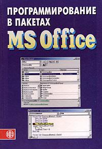 Программирование в пакетах MS Office12296407В доступной форме рассматриваются язык объектно-ориентированного визуального программирования Visual Basic Application и его использование для разработки офисных приложений в пакетах MS Office: Word, Excel, Access, PowerPoint, Outlook. Благодаря этим пакетам прикладных программ можно создавать интегрированные документы, опирающиеся на данные различных приложений, практически не замечая перехода от одного приложения к другому. Для студентов экономических вузов, обучающихся по специальности Прикладная информатика в экономике, и широкого круга пользователей, работающих в среде Windows MS Office.