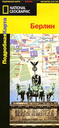Берлин. Подробная карта ( 978-5-271-44265-3, 1-56695-089-9 )