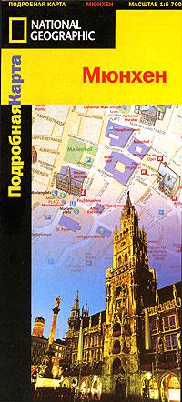 Подробная карта. Мюнхен ( 978-5-17-078789-0, 978-5-271-14712-8 )