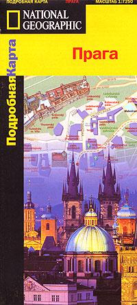 Подробная карта. Прага