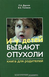 И у детей бывают опухоли. Книга для родителей ( 5-98811-005-3 )
