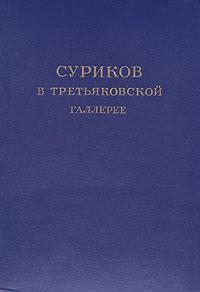 Суриков в Третьяковской галерее