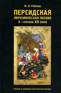 Персидская лироэпическая поэзия Х - начала ХIII века. Генезис и эволюция классической касыды
