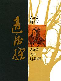 Дао Дэ Цзин. Лао Цзы