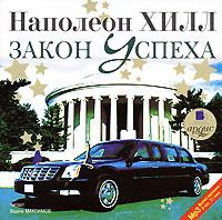 Закон успеха (аудиокнига MP3). Наполеон Хилл