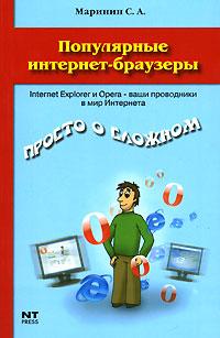 Книга Популярные интернет-браузеры
