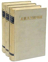 А. И. Куприн А. И. Куприн. Сочинения в 3 томах (комплект)