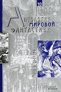 Антология мировой фантастики. В 10 томах. Том 10. Маги и драконы