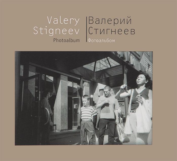 Валерий Стигнеев. Фотоальбом / Valery Stigneev: Photoalbum ( 5-94607-058-4 )