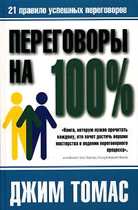 Переговоры на 100%