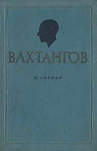 Вахтангов