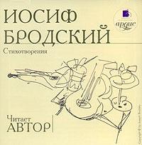 Иосиф Бродский. Стихотворения (аудиокнига MP3)